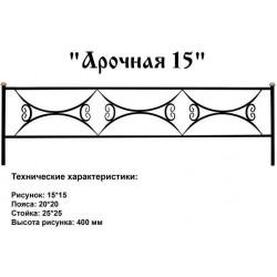 Арочное 15