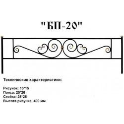 БП-20