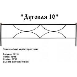 Дуговое 10