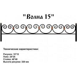 Волна 15