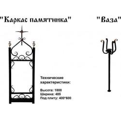 Каркас и ваза