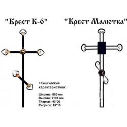 Крест К-6 и малютка