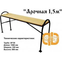 Скамейка Арочная 1,5