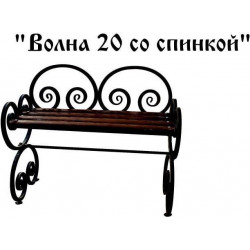 Скамейка Волна 20 со спинкой