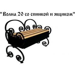 Скамейка Волна 20 со спинкой и ящиком