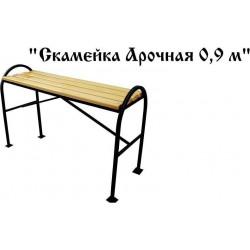 Скамейка Арочная 0,9