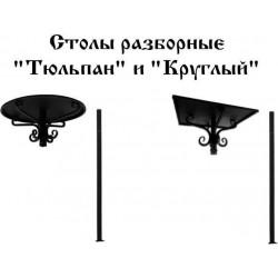 Столы разборные Тюльпан и Круглый