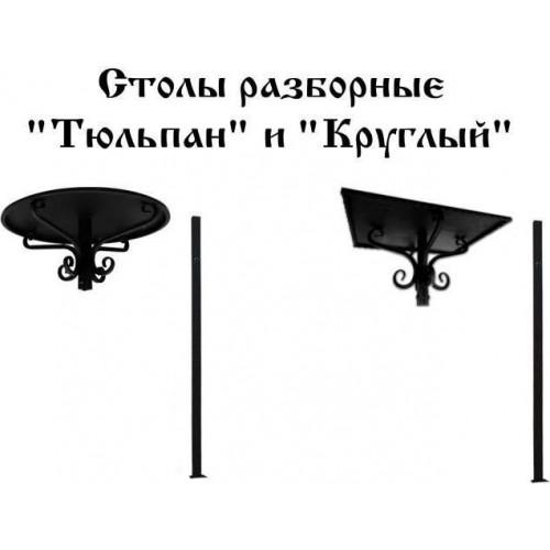 Столы разборные Тюльпан и Круглый в Калуге